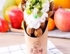 美滋淋蛋仔冰淇淋 北京冰淇淋加盟电话