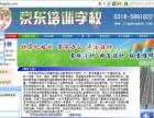 燕郊IT电脑培训学校京东培训学校