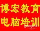 天津ps培训/PS速成班/淘宝美工培训 博宏培训学校包教包会