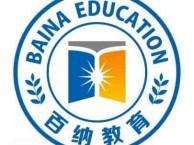 惠城区附近哪里有新概念英语培训百纳教育是您一个不错的选择