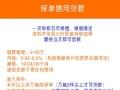 中国平安保险贷款