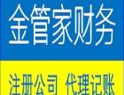 柳州代办公司注册 注销 变更 做账报税