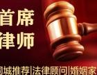 张志良律师--专业处理民事纠纷、合同纠纷,法律顾问