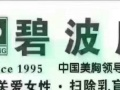 【台湾碧波庭】加盟官网/加盟费用/项目详情