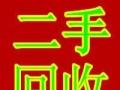 芜湖废旧报纸书刊回收杂字废纸回收二手电器回收电脑回