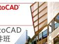 北京室内外设计培训班 CAD 3D绘图效果图制作展厅包学会