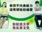 高中中专学历升本科就来北京东燕郊大易国家承认学历