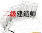北京朝阳二级建造师哪个培训机构比较好?