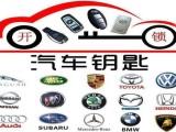 桂林七星区开锁公司桂林市七星区开汽车锁七星区开保险柜箱锁