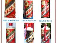 新村回收茅台酒瓶--双井回收白边中华烟--西三旗回收五粮液