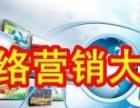 北京昌平网络营销课程培训