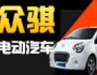 众骐电动汽车加盟