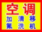 吉大福鑫空调拆装 拱北空调加雪种 前山兰埔空调移机