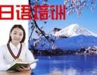 沈阳哪有不错的日语培训班
