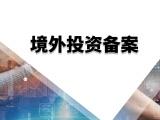张家界企业境外投资备案的申报条件和流程