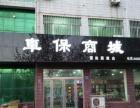 河南省车保保险代理有限公司