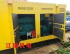 儋州海花岛柴油发电机组租赁出租134OO778125
