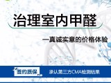 北京除甲醛公司绿色家缘提供朝阳正规除甲醛家专业