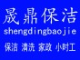 济南旅游路家政公司 专业打扫卫生 空房保洁 出租房
