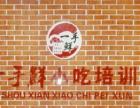 天津哪有小吃培训学校小吃小本创业学什么好天津一手鲜!