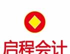 淮阳启程会计代办公司500元代理记账190元