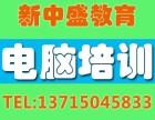 深圳龙华办公软件电脑专业培训班