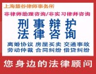 上海刑事辩护律师 泄露公民个人信息罪法律咨询