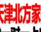 高中,高考英语课外辅导,应对新政策,找天津北方家教