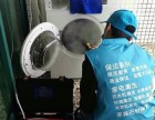 专业清洗洗衣机热水器家庭保洁新居去甲醛
