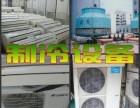 深圳龙岗拆迁回收公司工厂废旧物资设备酒店空调厨具家私