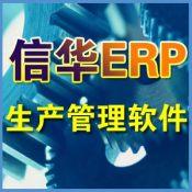 金属制品行业生产管理软件 金属制品行业ERP专用
