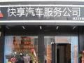 上海快享 外地牌照,过户验车 **代缴 年检 提档
