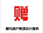 我做上海代记账会计我是企业提供财税服务