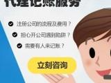 漳州代理记账 内资公司记账 外贸公司记账 找中正会计师