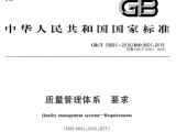 泉州iso9000认证 ISO9001认证