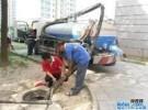 化粪池清理要多少钱