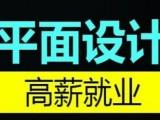 上海嘉定平面设计培训学校,创意设计培训哪里有