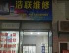 长安大学城【可空转】【盈利中】手机电脑维修店转让-