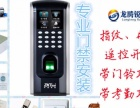 专业-门禁维修考勤机安装指纹刷卡考勤门禁系统