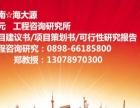 海南屯昌县可行性研究报告咨询服务
