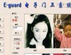 E-guard电子门卫系统