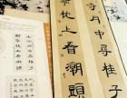 浦东毛笔字书法哪里学习好 一心书院