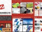 名片 宣传彩页印刷工厂生产