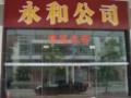 潮州市永和虫害防治服务有限公司,灭鼠,灭蟑螂