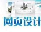 上海黄浦网页美工培训学校,动态网页培训多少钱