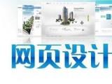 上海普陀网页美工培训课程,动态网页培训哪个好