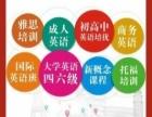 鄂州丰行教育 初高中英语,雅思托福培训,出国留学,成人英语!