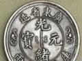 广东省造双龙寿字币市场价值多少哪里免费鉴定出手比较快