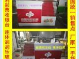 中国福利彩票柜台体育彩票销售台刮刮乐玻璃柜彩票专营店展示柜