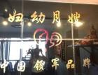 北京婦幼月嫂學校